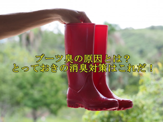 ブーツの臭いに悩まさていませんか?とっておきの消臭対策はこれだ!