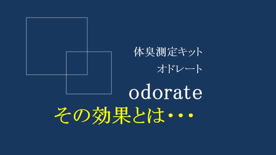 体臭測定キットって本当に体臭がわかるの?odorate(オドレート)を徹底調査しました!