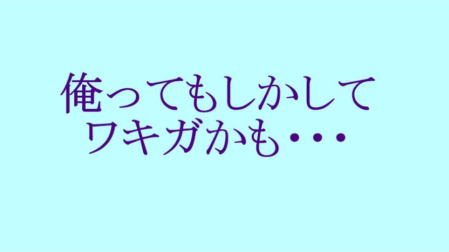 【ワキガに悩んでるイケメン必見!!】ワキガの定義とは?その裏側に隠された実態を徹底解説!