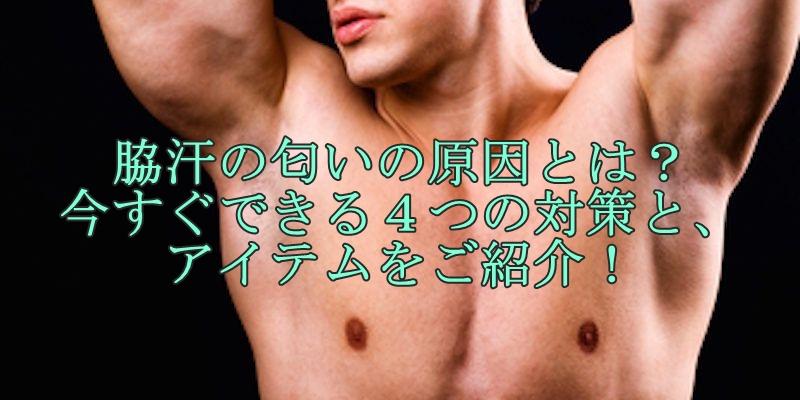脇汗の匂いの原因とは?今すぐできる4つの対策と、アイテムをご紹介!