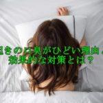 寝起きの口臭がひどい理由と、効果的な対策とは?