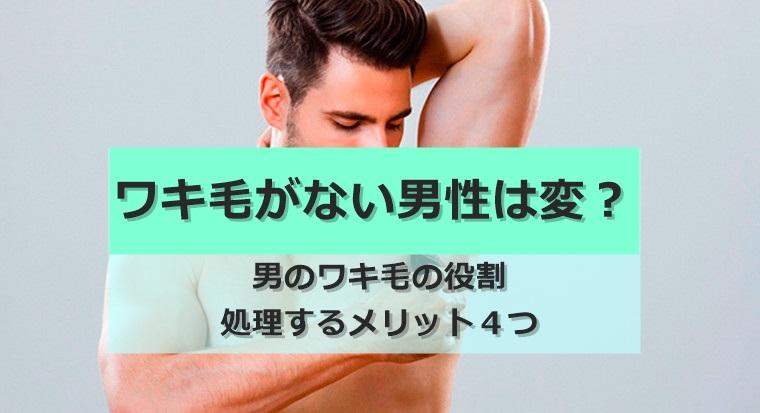 脇毛がない男性は変?男の脇毛の役割&処理するメリット4つ