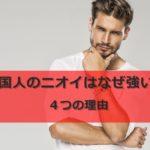 外国人の体臭はなぜ強い?日本人女性の意見と、その理由4つ