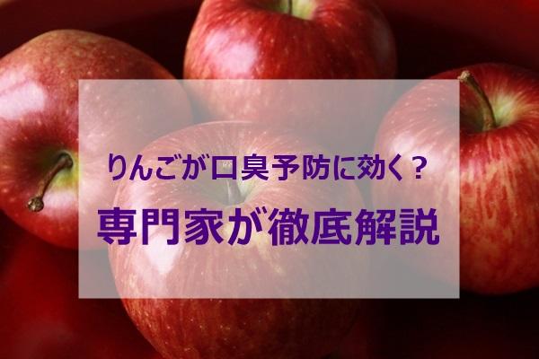 【永久保存版】りんごが口臭予防に効くって本当?専門家が解説!