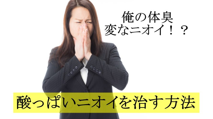 俺の体臭変な匂い!?酸っぱい体臭を直す方法とは?