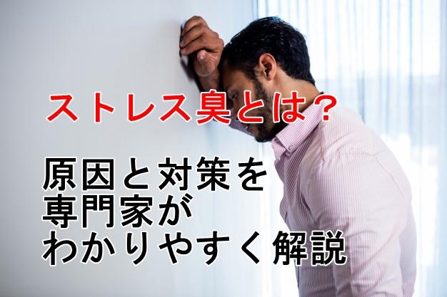 【働く男性必見】ストレス臭のニオイとは?原因と対策を専門家がわかりやすく解説