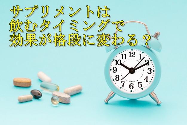【永久保存版】サプリメントは飲むタイミングで効果が格段に変わる?