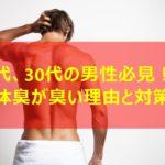 【男性必見】20代、30代の体臭が臭い原因とその対策